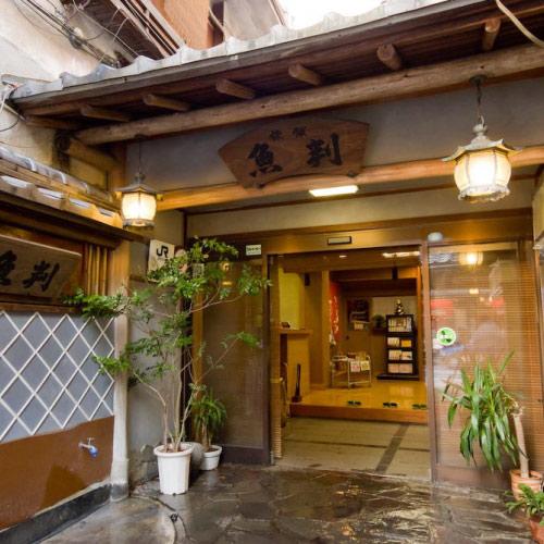 湯河原温泉 旅館 魚判