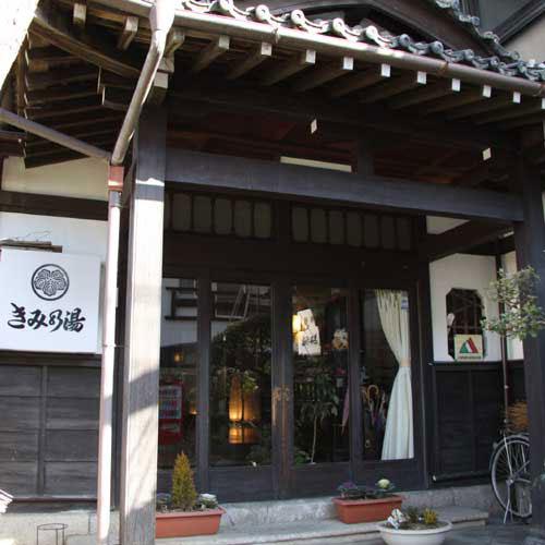 きみの湯旅館◆楽天トラベル