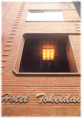 ホテル 時計台◆楽天トラベル