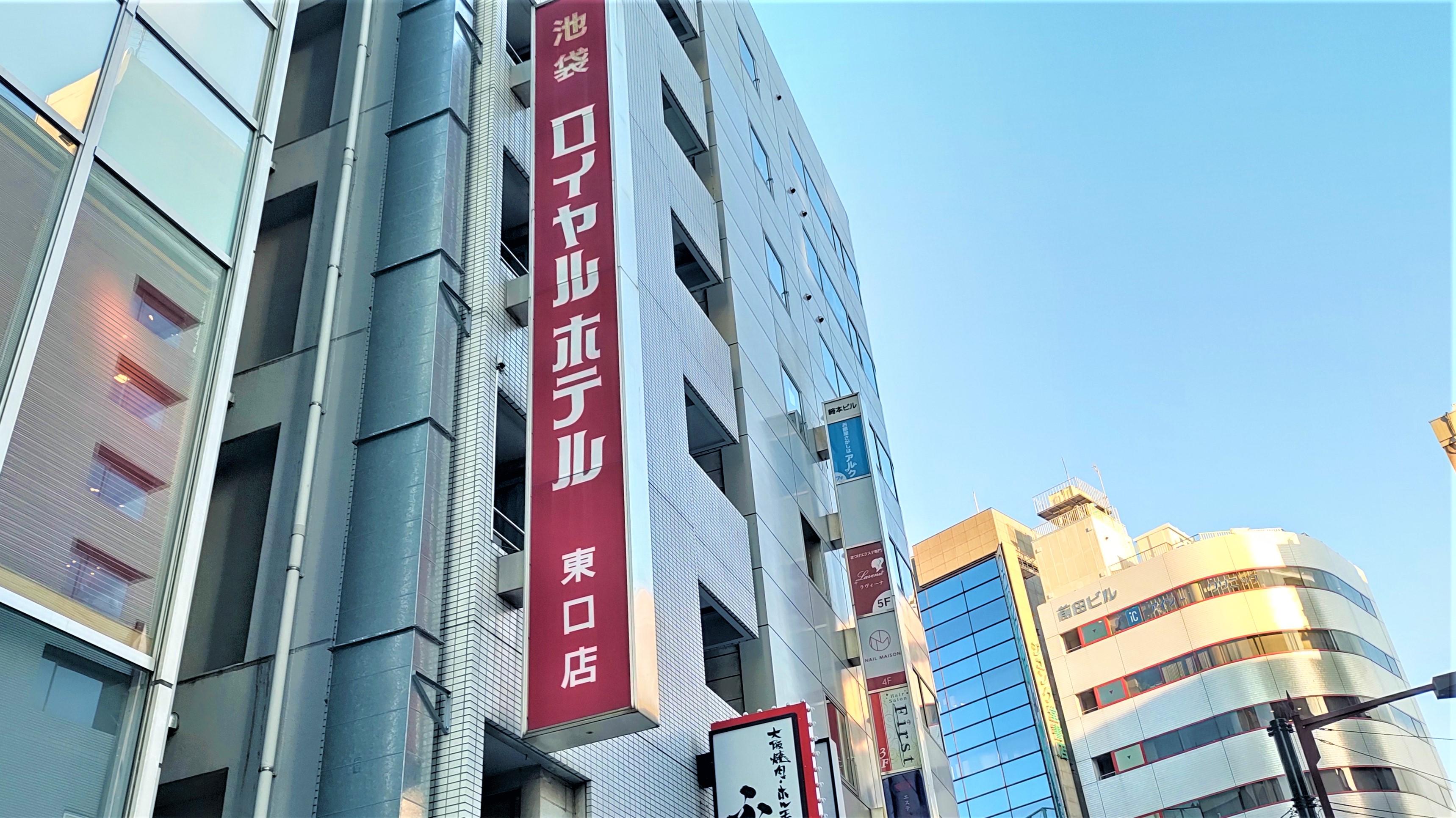 池袋 ロイヤルホテル 東口店◆楽天トラベル