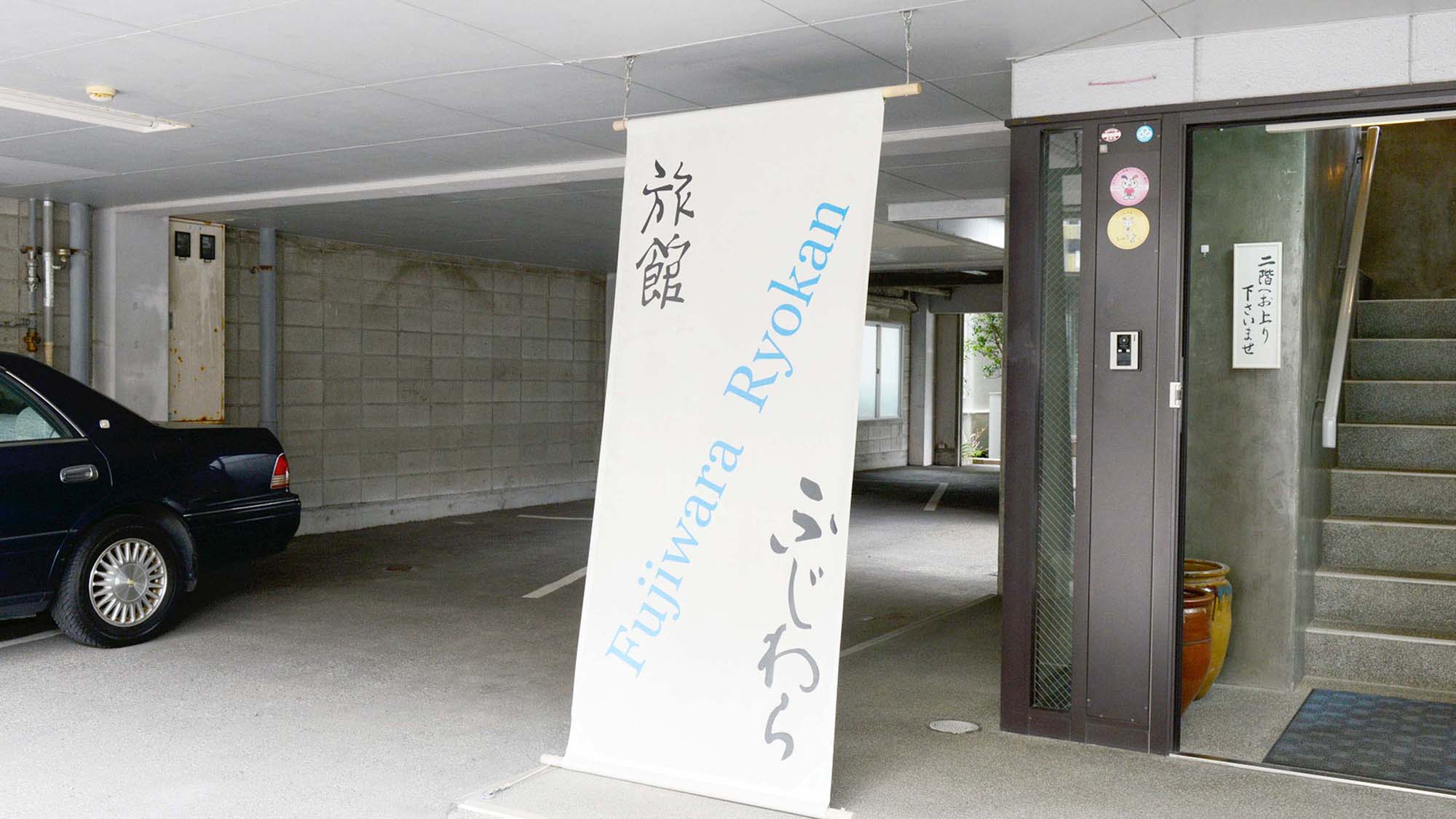 ふじわら旅館◆楽天トラベル
