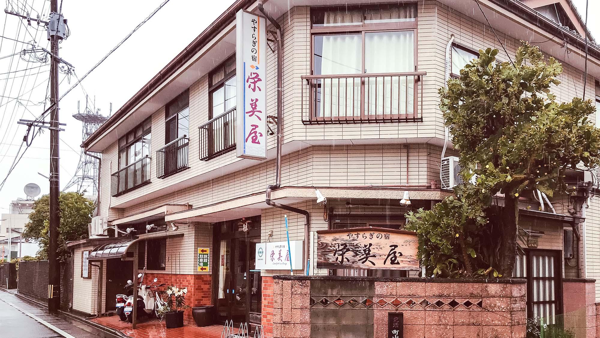 栄美屋旅館◆楽天トラベル