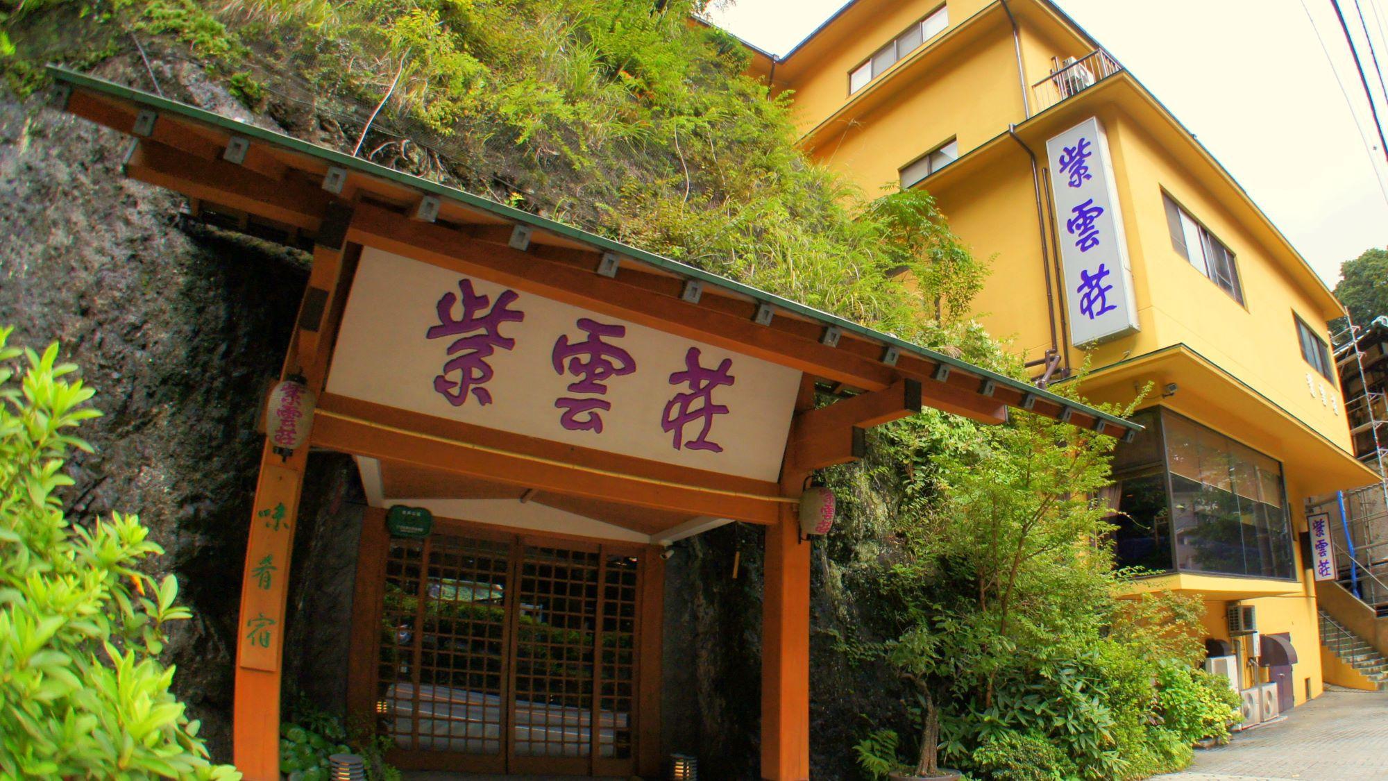 鶴井の宿 紫雲荘◆楽天トラベル