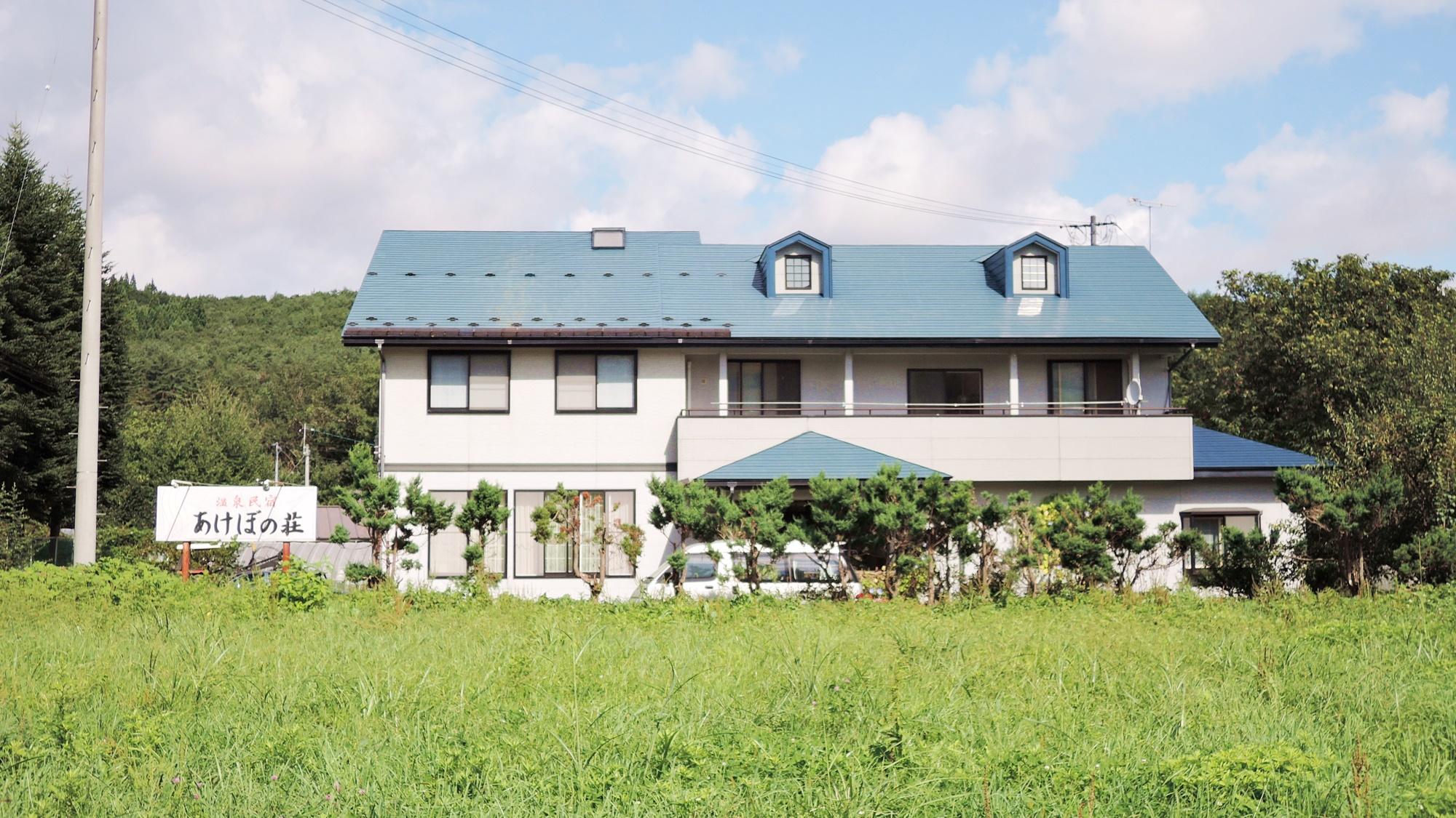 温泉民宿 あけぼの荘◆楽天トラベル