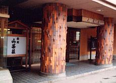 旅館 山菜荘◆楽天トラベル