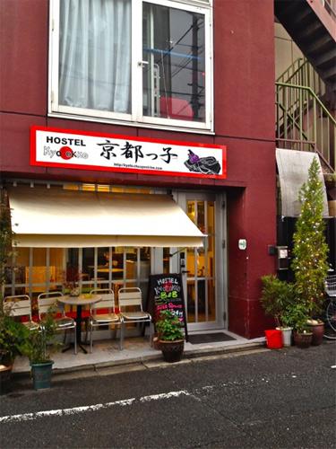 Kyoto Cheapest inn 京都っ子外観