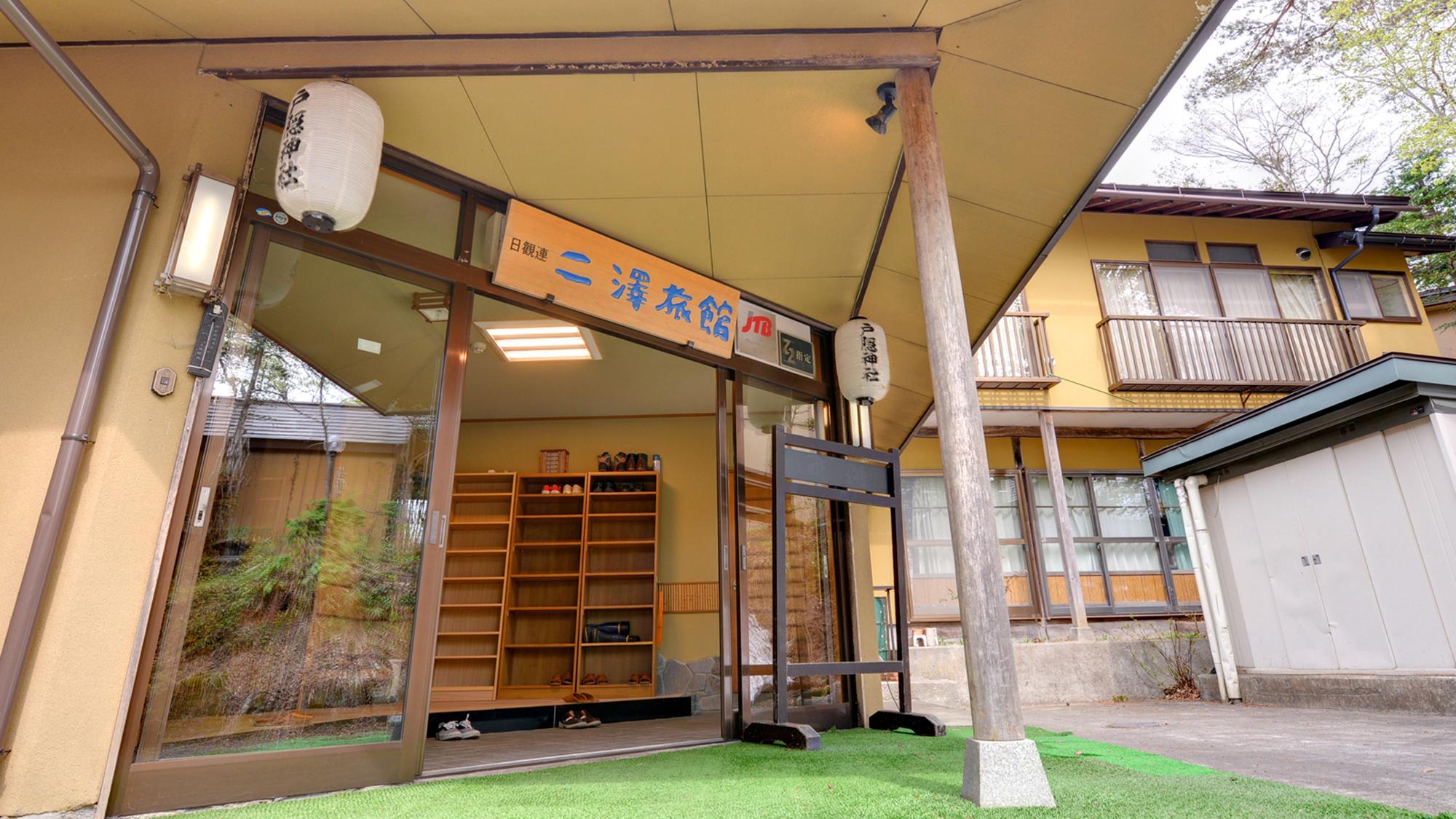 二澤旅館◆楽天トラベル