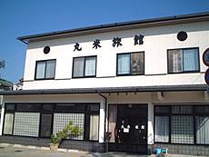 丸米旅館◆楽天トラベル