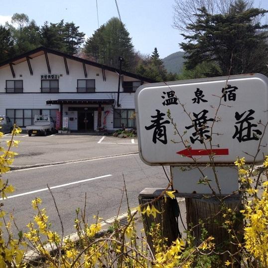 民宿 温泉宿 青葉荘◆楽天トラベル