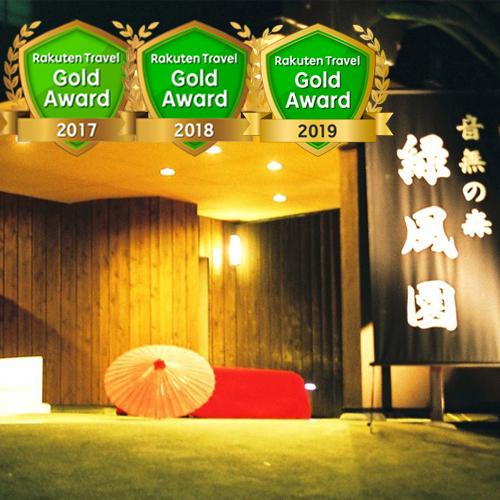 ホテル 緑風園◆楽天トラベル