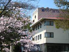 瀬戸 パークホテル◆楽天トラベル