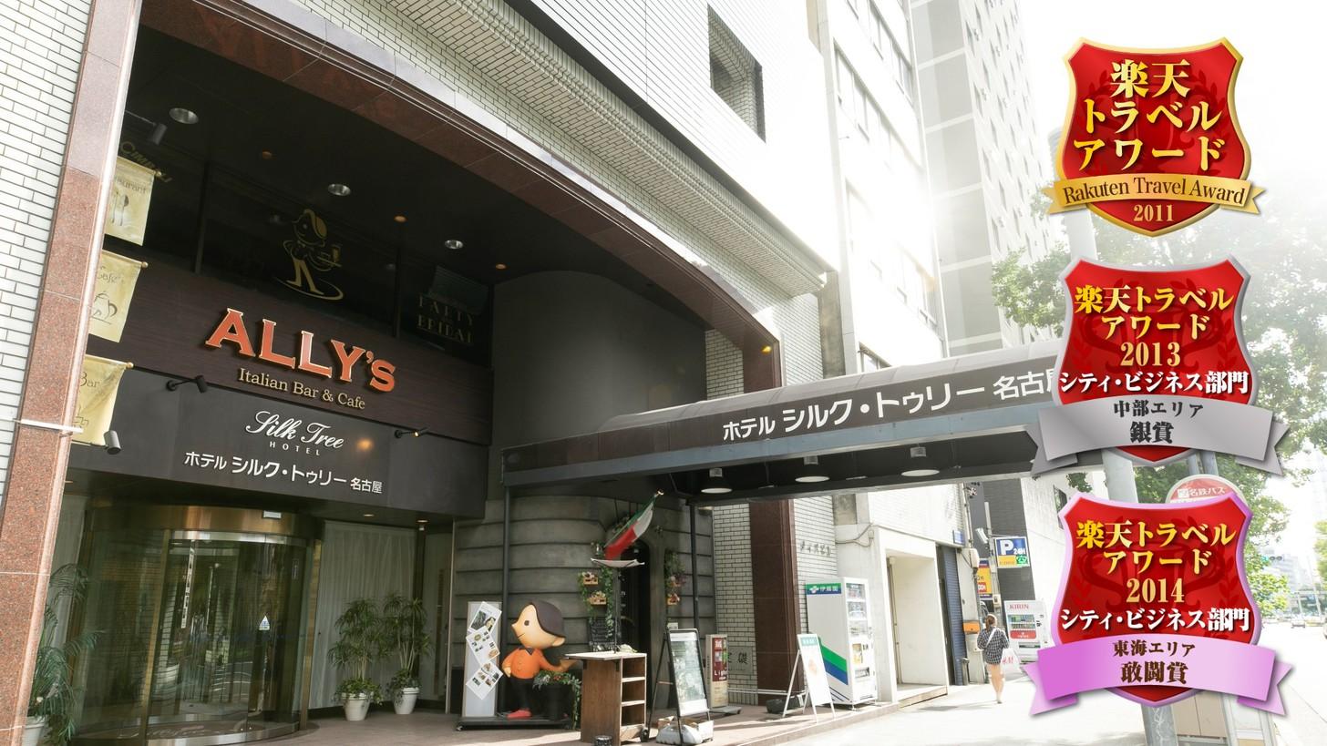 ホテル シルク トゥリー名古屋◆楽天トラベル