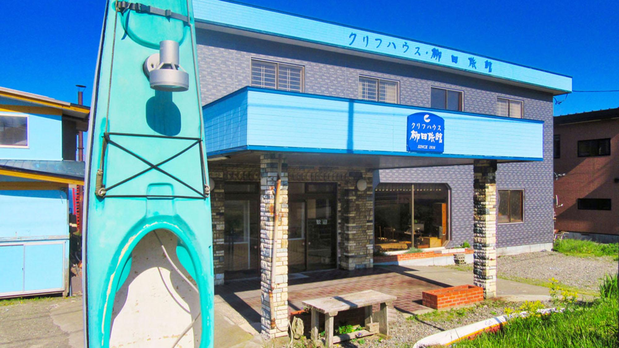 クリフハウス柳田旅館◆楽天トラベル