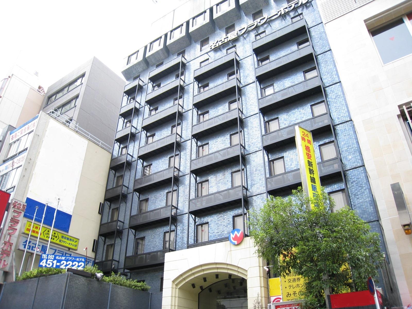 625c041efb39b8 名古屋フラワーホテル新幹線に一番近い 徒歩1分の便利でエコノミーなビジネスホテルです 格安チケット販売店あり コンビニも徒歩1分です