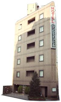 ホテル サンシャインヒル大塚