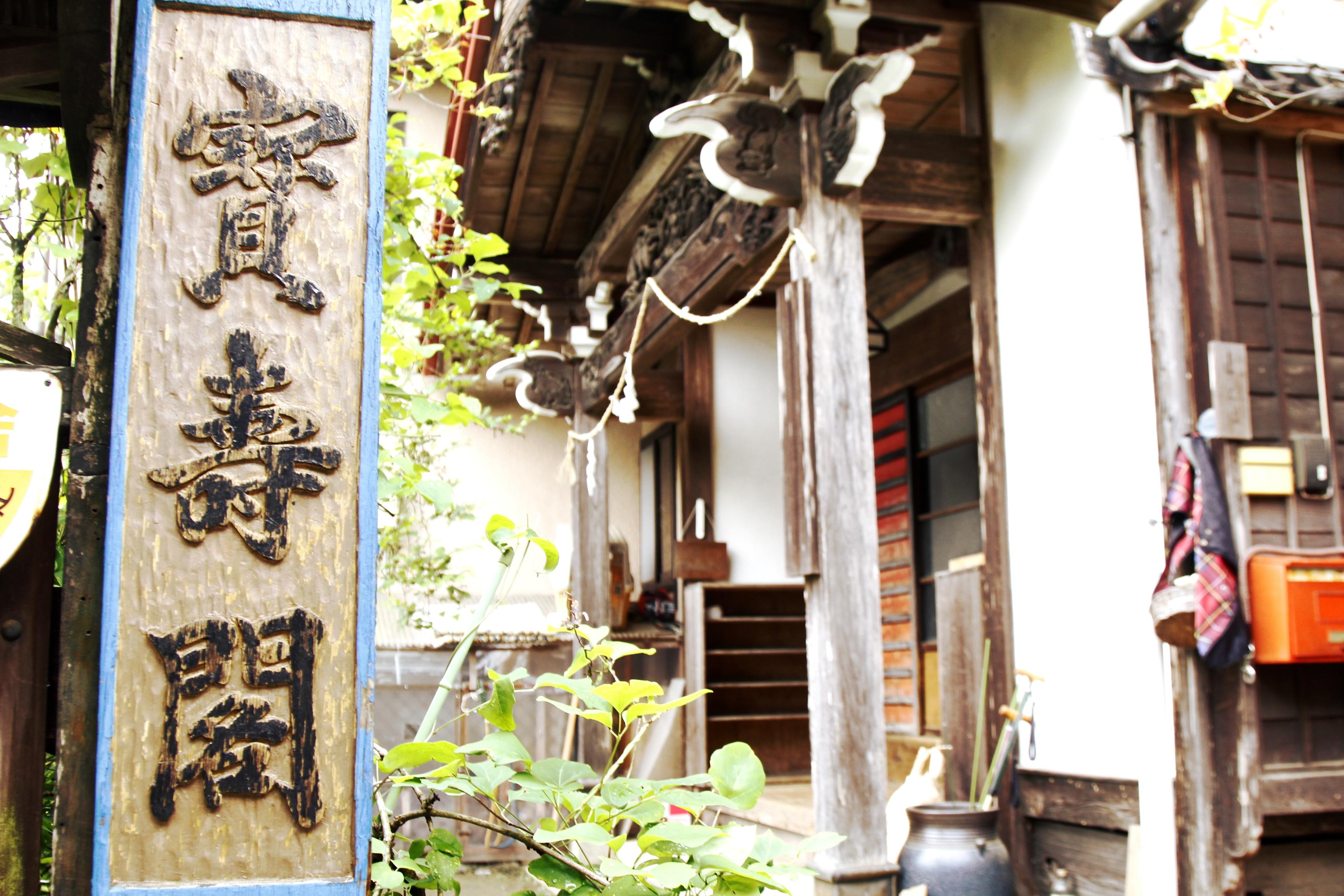 宝寿閣◆楽天トラベル