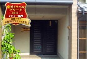 京のお宿 まるやま 写真(楽天トラベル)