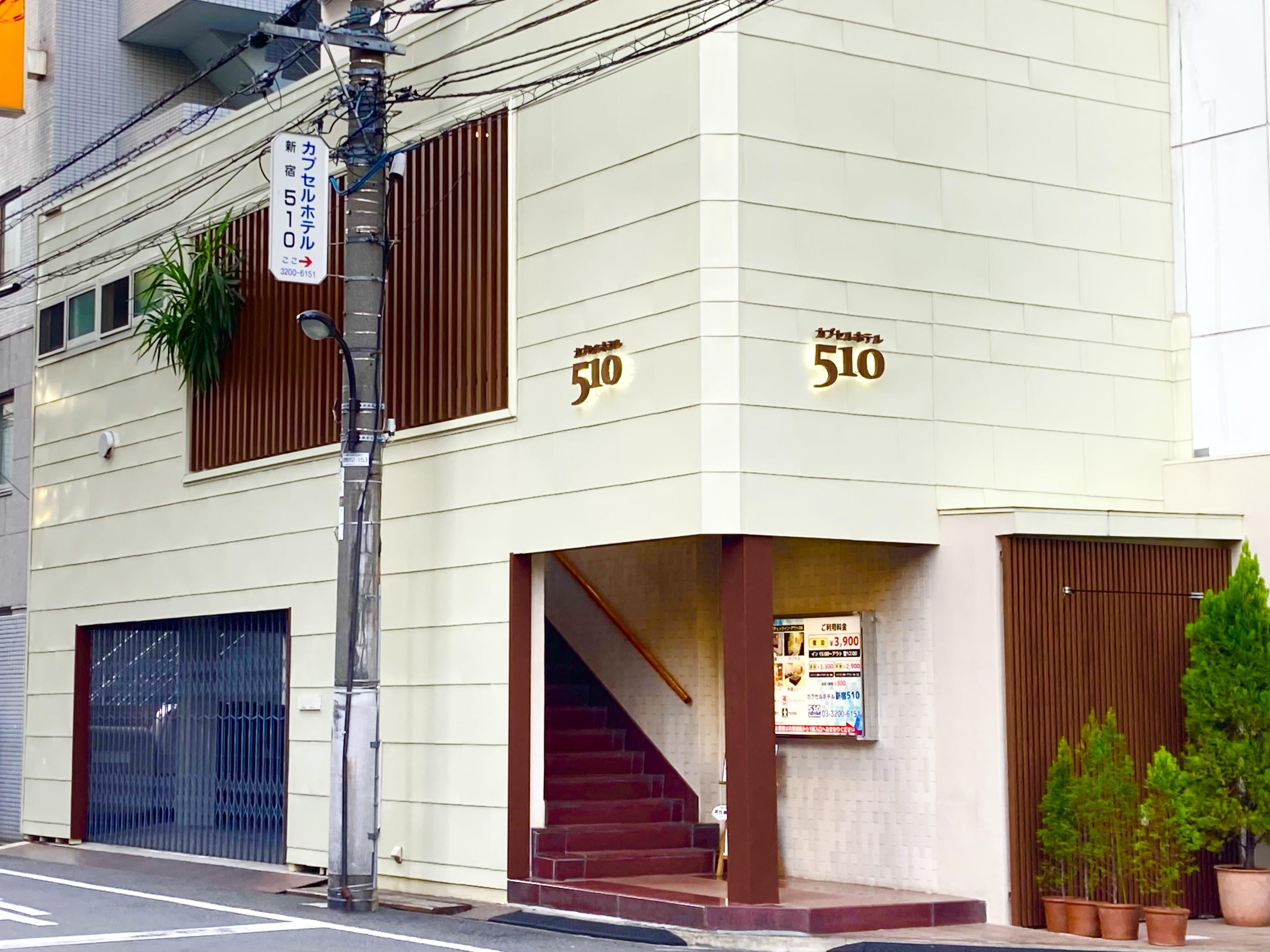 カプセルホテル 新宿510◆楽天トラベル