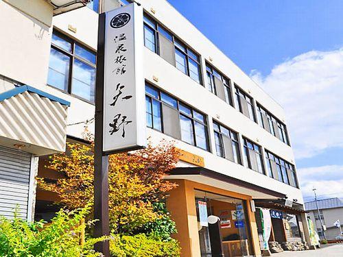 温泉旅館 矢野◆楽天トラベル