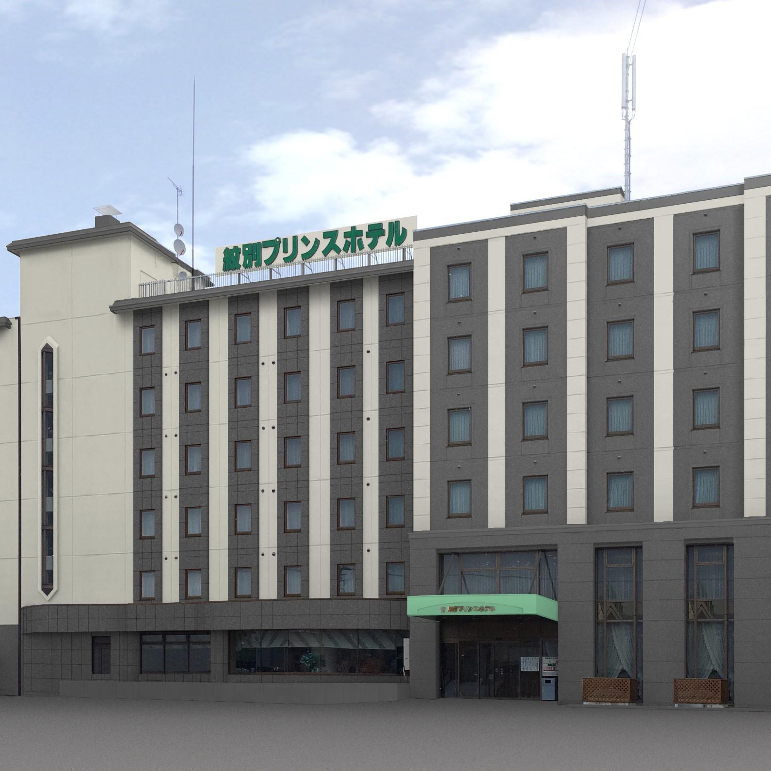 紋別 プリンス ホテル◆楽天トラベル