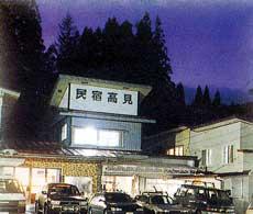 民宿 高見荘◆楽天トラベル