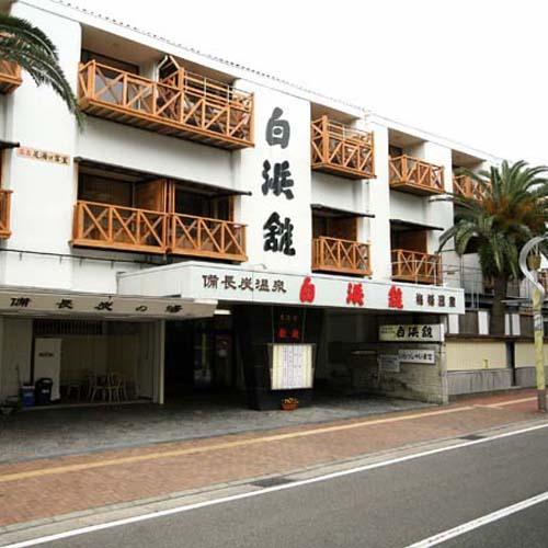 ホテル 白浜館◆楽天トラベル
