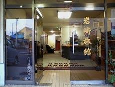 岩崎旅館◆楽天トラベル