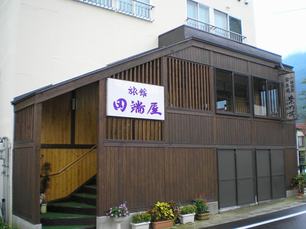 旅館 田端屋◆楽天トラベル