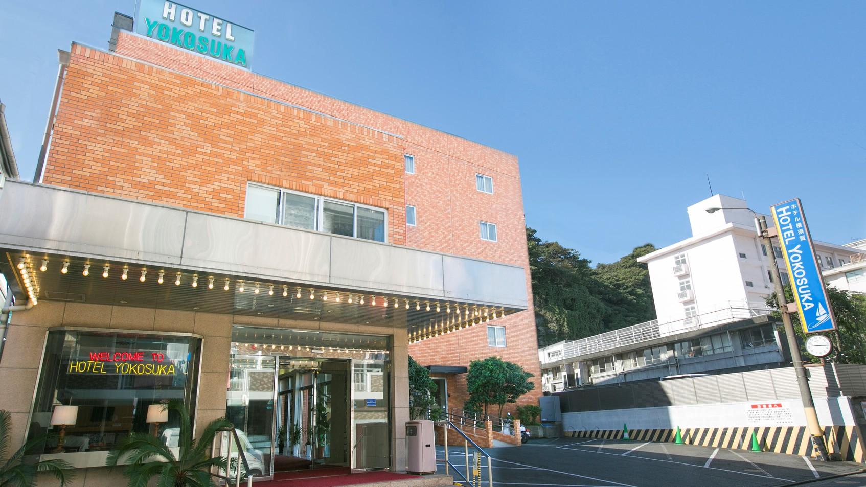 ホテル横須賀◆楽天トラベル