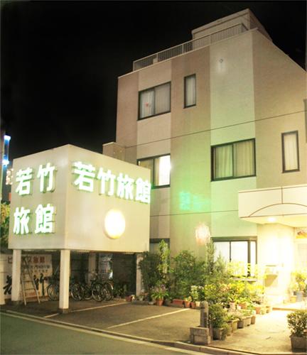 若竹旅館◆楽天トラベル
