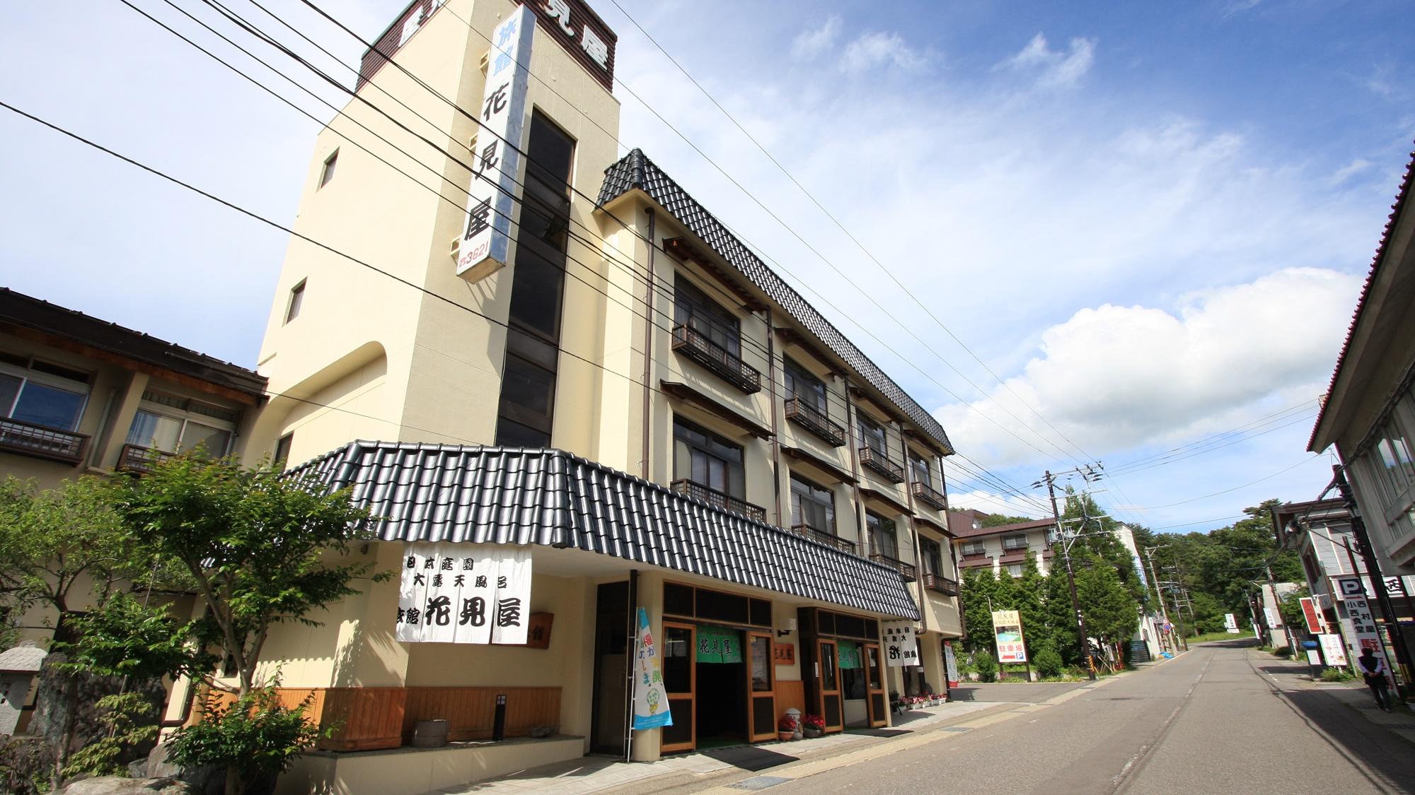 花見屋 旅館◆楽天トラベル