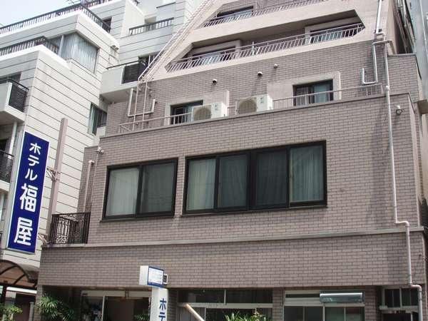 ホテル 福屋<東京都>
