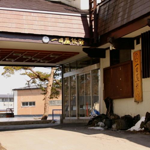 一田屋旅館◆楽天トラベル