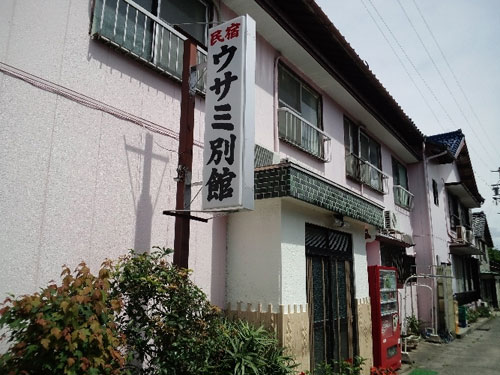 民宿 ウサミ 別館◆楽天トラベル