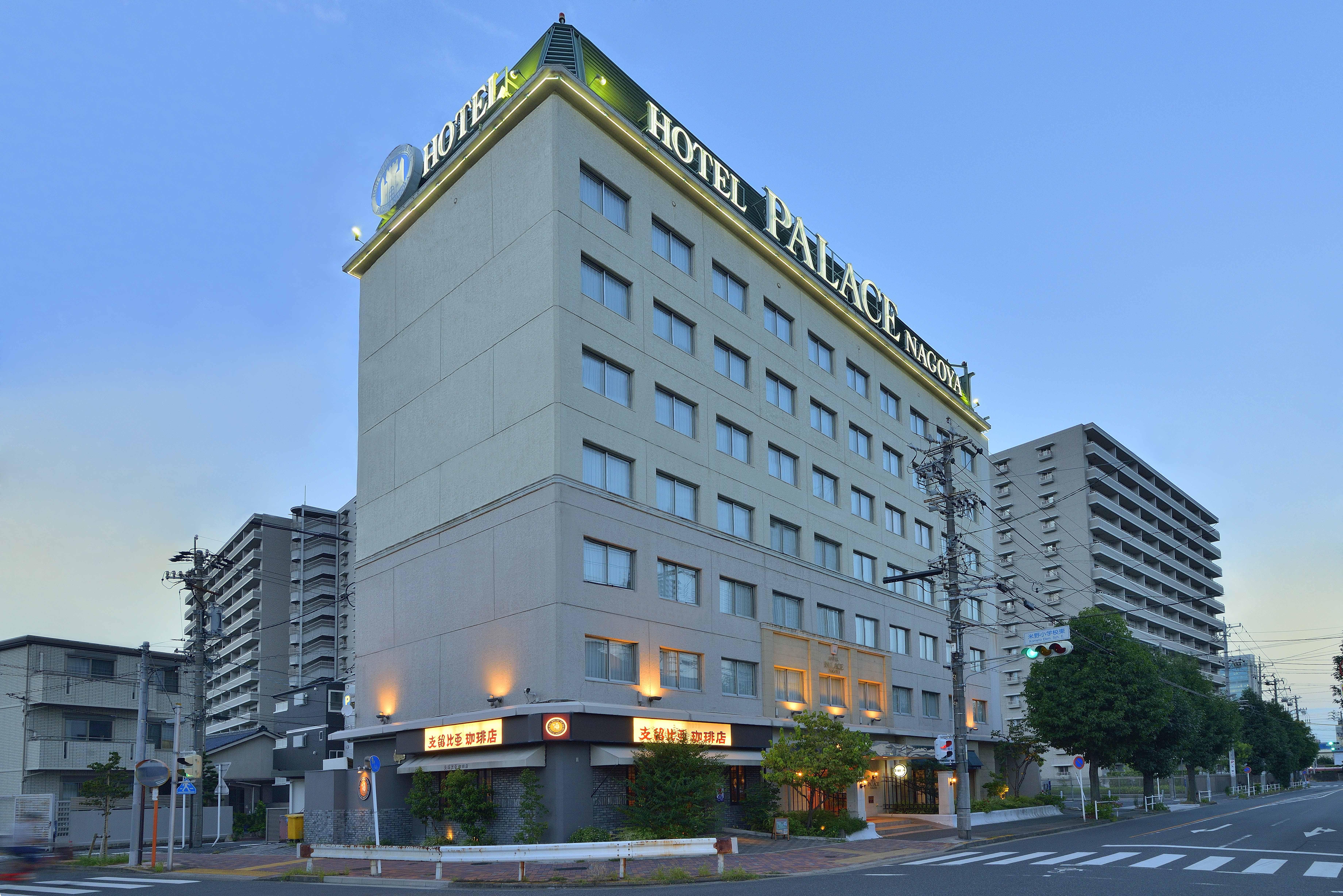 ホテル パレス 名古屋◆楽天トラベル