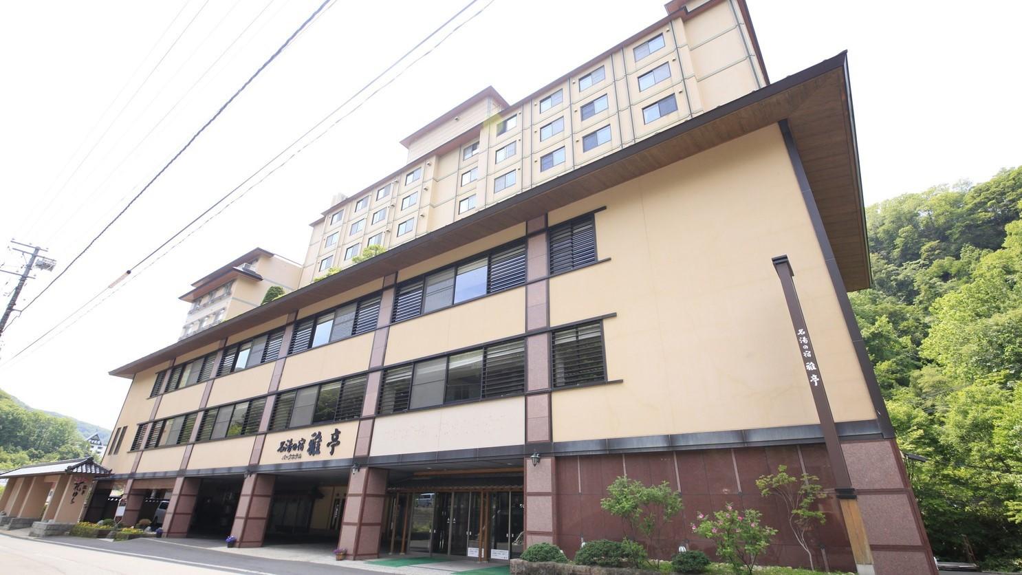 パーク ホテル 雅亭◆楽天トラベル