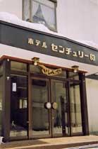 ビジネスホテル ニューセンチュリー63◆楽天トラベル