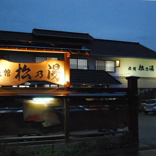 旅館 松乃湯◆楽天トラベル