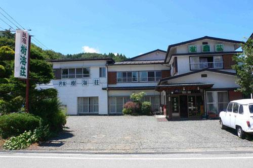 民宿 樹海荘◆楽天トラベル
