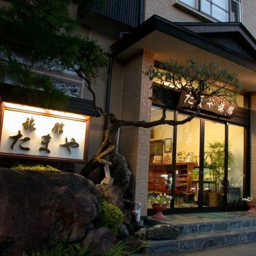 遠刈田温泉 たまや旅館