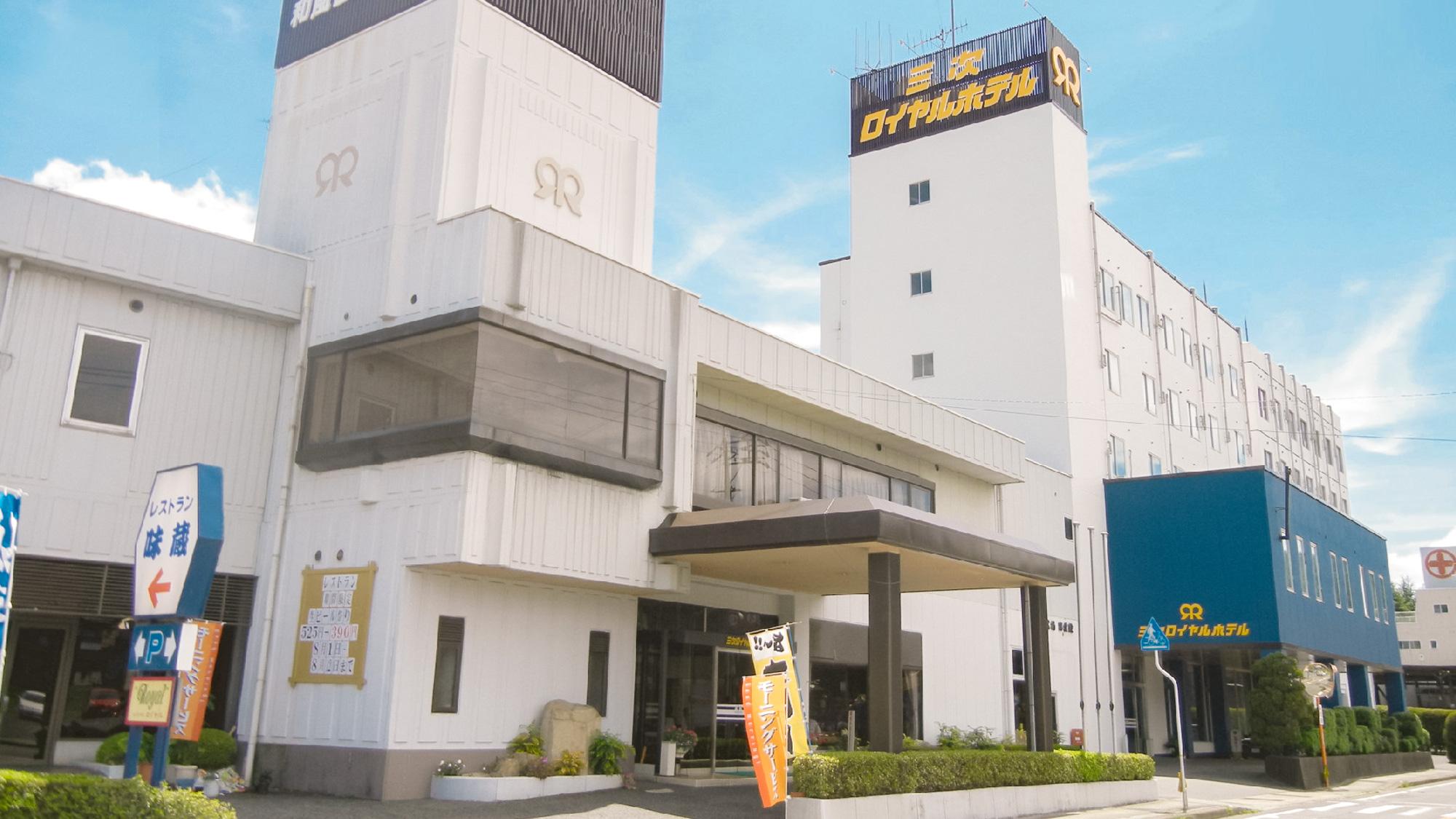 三次 ロイヤル ホテル◆楽天トラベル