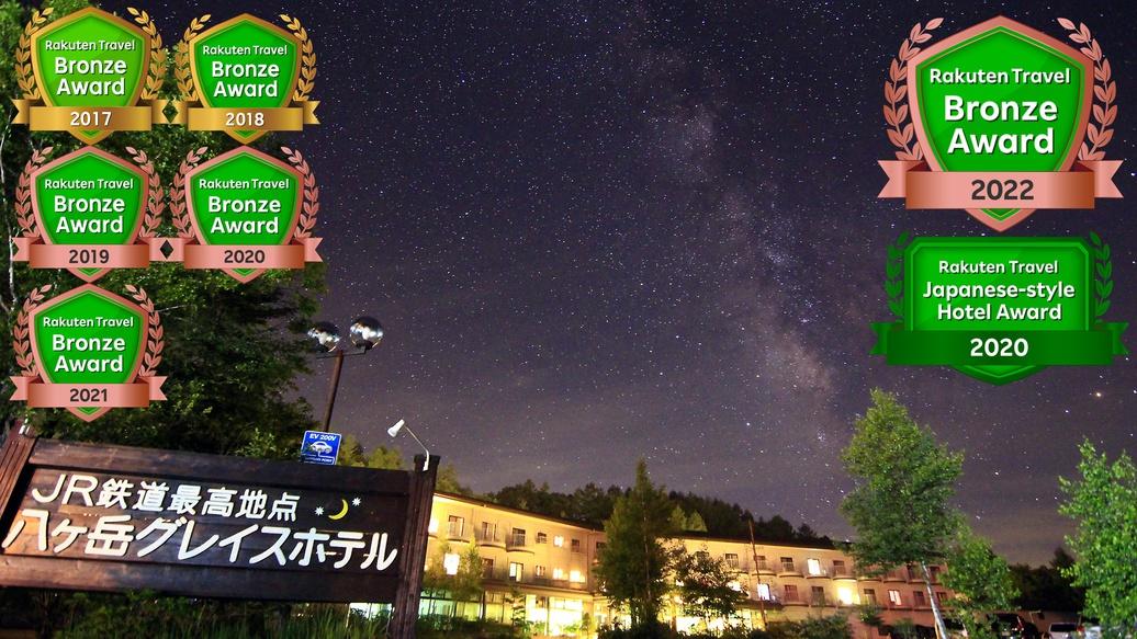 八ヶ岳 グレイス ホテル◆楽天トラベル