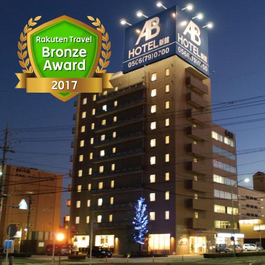 ABホテル 三河安城 新館◆楽天トラベル