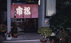 民宿 市松◆楽天トラベル
