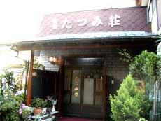 民宿 たつみ荘◆楽天トラベル
