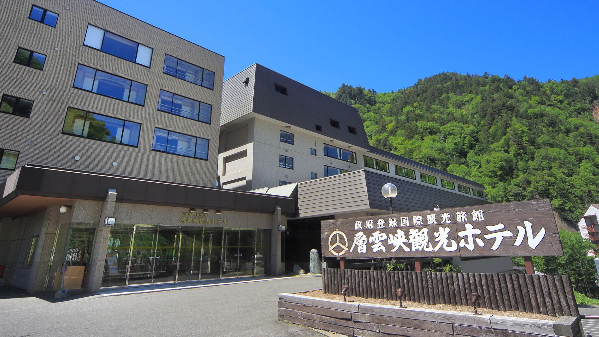 層雲峡温泉 層雲峡観光ホテル