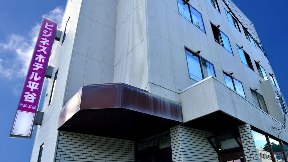 ビジネスホテル 平谷◆楽天トラベル