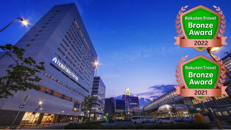ホテル日航 姫路◆楽天トラベル