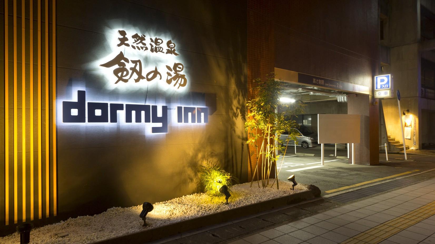 剣の湯 ドーミーイン富山
