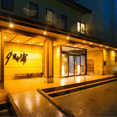 料理旅館 夕日ヶ浦◆楽天トラベル